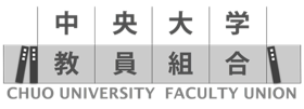 中央大学教員組合